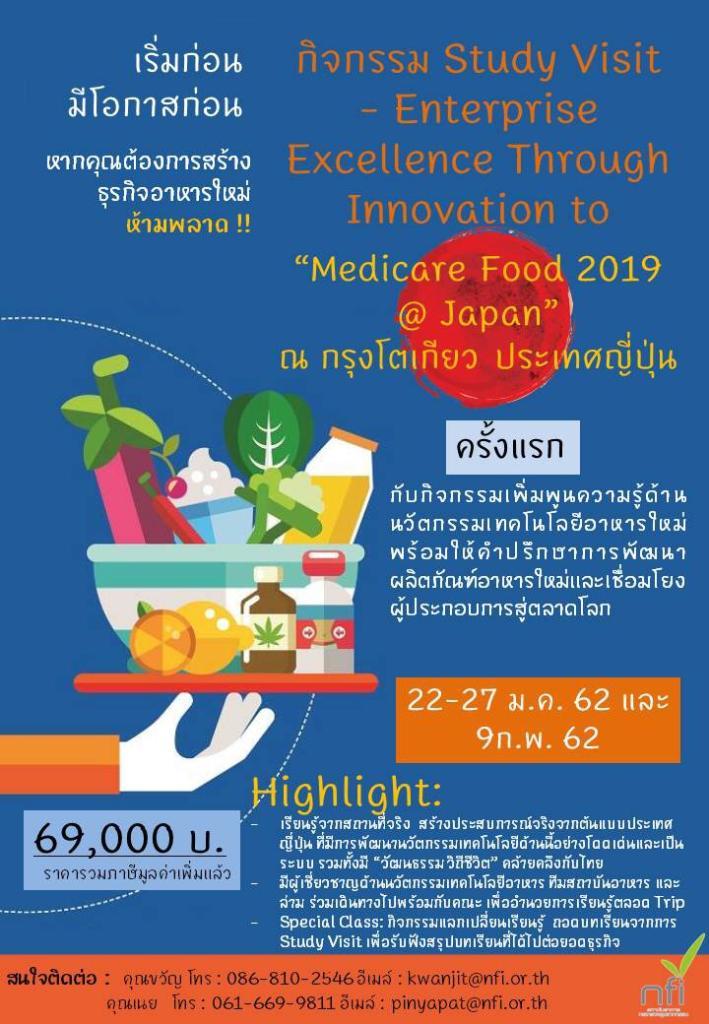 สถาบันอาหาร ชวนดูงานนวัตกรรมเทคโนโลยีอาหารใหม่ที่ญี่ปุ่น