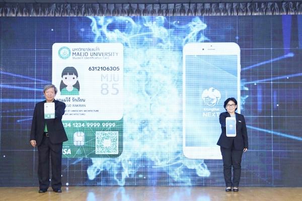 """กรุงไทยจับมือ """"แม่โจ้"""" ผลักดัน 3 เทคโนโลยี มุ่งสู่ Smart University"""