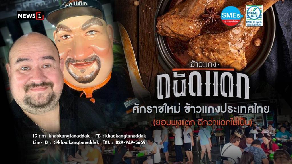 """""""หม่อมถนัดแดก"""" ศักราชใหม่ข้าวแกงประเทศไทย ขอยอมพุงแตกดีกว่าแดกไม่เป็น (ชมคลิป)"""