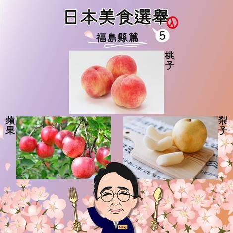 ญี่ปุ่นผิดหวัง ไต้หวันลงประชามติห้ามนำเข้าอาหารจากพื้นที่ประสบภัยนิวเคลียร์