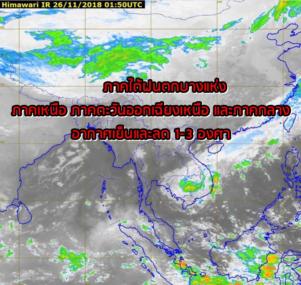 กรมอุตุ เผย ภาคใต้ฝนตกบางแห่ง  ภาคเหนือ ภาคตะวันออกเฉียงเหนือ และภาคกลาง  อากาศเย็นและลด 1-3 องศา