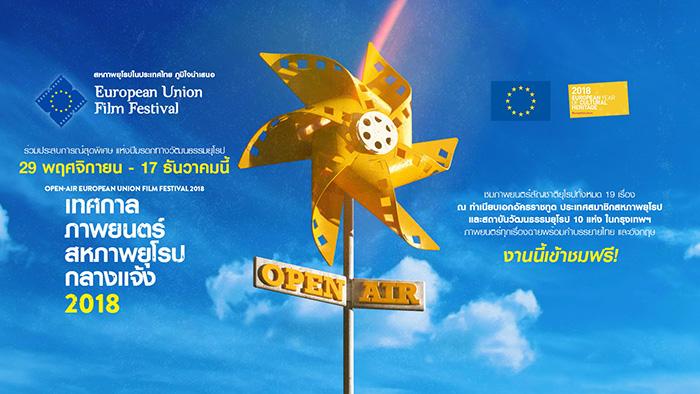 """ครั้งแรกกับเทศกาลหนังสหภาพยุโรป """"กลางแจ้ง"""" คัดสรรหนังดีมาให้ชมฟรี"""