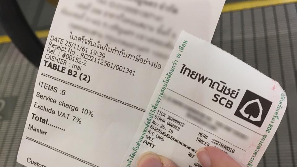 อุทาหรณ์นักชิม! ร้านซีฟู้ดเจ้าดังแจ้ง รปภ.จับลูกค้า กล่าวหาไม่จ่ายเงิน โชคดีที่เก็บใบเสร็จ-สลิปบัตรเครดิตไว้