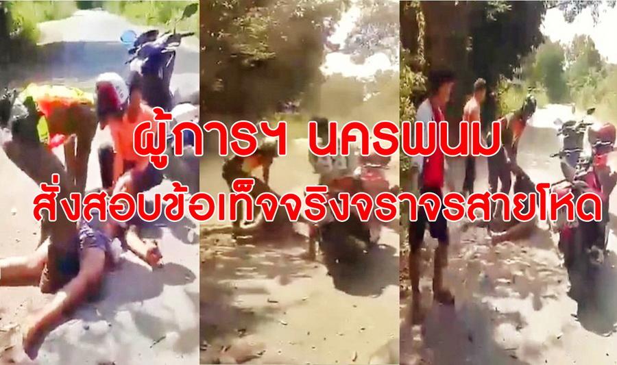 บิ๊กตำรวจสั่งสอบข้อเท็จจริงข่าวฉาวจราจรสายโหด บี้จับ จยย.เด็ก 14 ชนต้นไม้ตาย