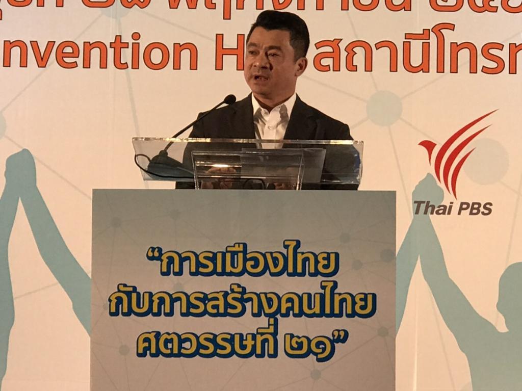 """""""อนุทิน"""" ชูยุทธศาสตร์ภูมิใจไทย """"การสร้างคนไทยในศตวรรษที่ 21"""""""
