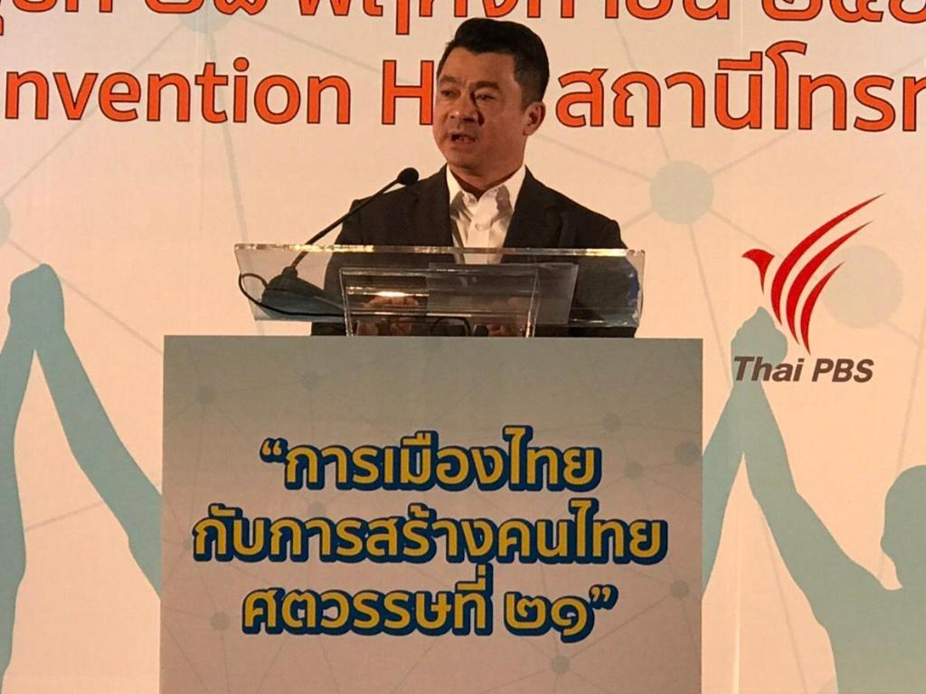 'อนุทิน' ชูยุทธศาสตร์ภูมิใจไทย 'การสร้างคนไทยในศตวรรษที่ 21'