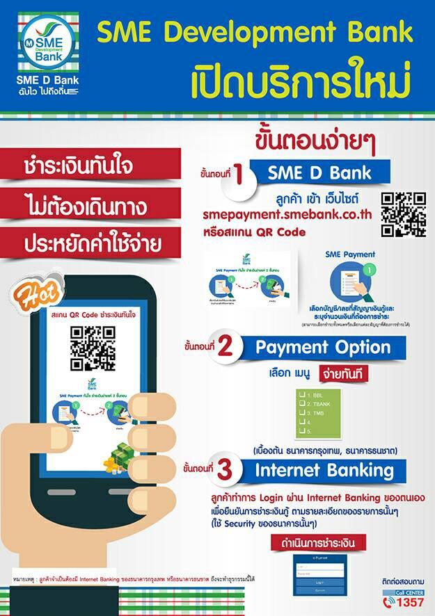 SME Development Bank เอาใจลูกค้า เปิดบริการชำระเงินกู้ทันใจ ระบบออนไลน์ สะดวกง่าย ประหยัด ไม่ต้องเดินทาง