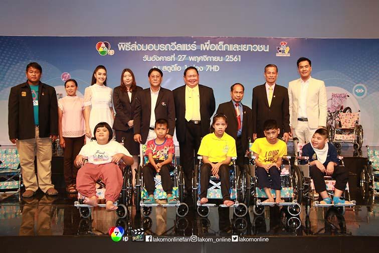 นักแสดง 7HD ส่งมอบรถวีลแชร์ ปี 2 เสริมสร้างคุณภาพชีวิตคนพิการเด็ก และเยาวชน
