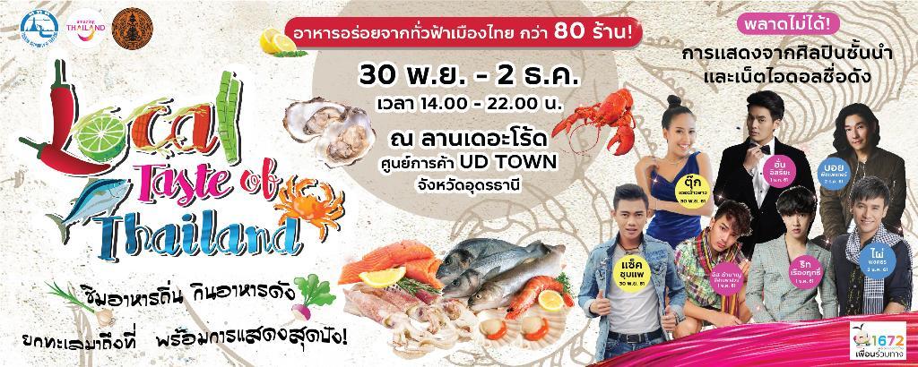 ททท. ชวนชิมอาหารถิ่น กินอร่อยจากทั่วฟ้าเมืองไทย ในงาน Local Taste of Thailand  30 พ.ย. - 2 ธ.ค.นี้