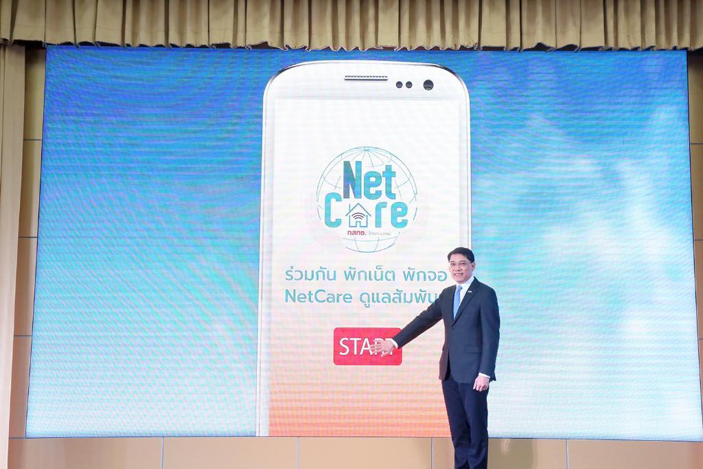 กสทช.เปิดแอป NetCare ลดปัญหาเด็กติดจอ