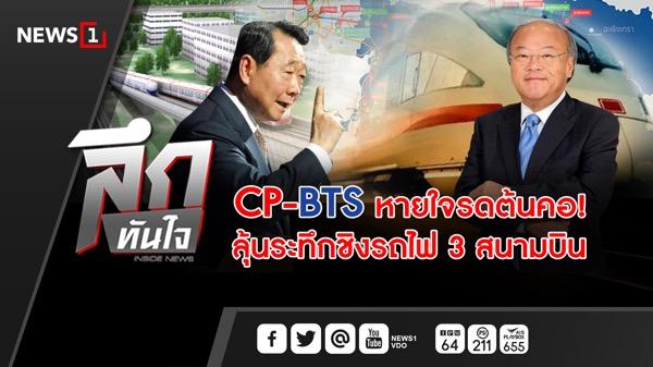 ลึกทันใจ : CP-BTS หายใจรดต้นคอ!ลุ้นระทึกชิงรถไฟ 3 สนามบิน