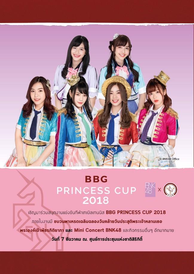"""BNK48 ร่วมโชว์ศึกลูกเด้ง """"บีบีจี ปริ๊นเซส คัพ"""" นักตบไทยร่วมแข่งเพียบ"""