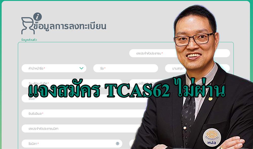 วันแรกลงทะเบียน TCAS62 รวม 1.29 แสนคน ไม่ผ่าน 1.2 หมื่นคน แนะสมัครใหม่ พ่วงคนไม่ได้รหัส OTP แจงยกเลิกยืนยันผ่านอีเมล