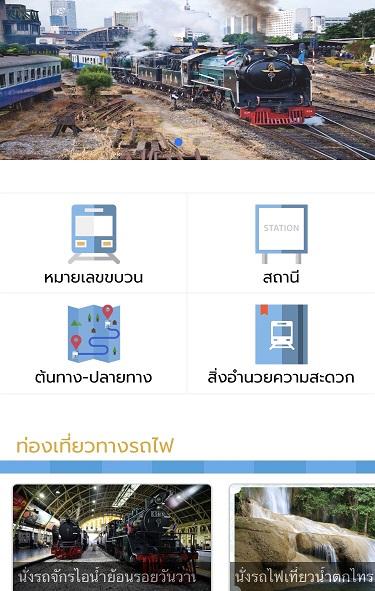 """รฟท.เปิดใช้แอพ 3 ภาษา """"ไทย-อังกฤษ-จีน""""ดูข้อมูลบริการ"""