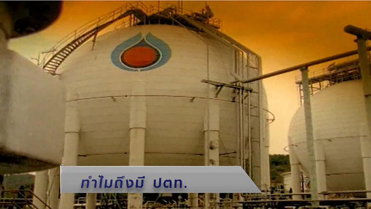 40 ปี ปตท. Pride of Thailand ตอน ทำไมถึงมี ปตท.