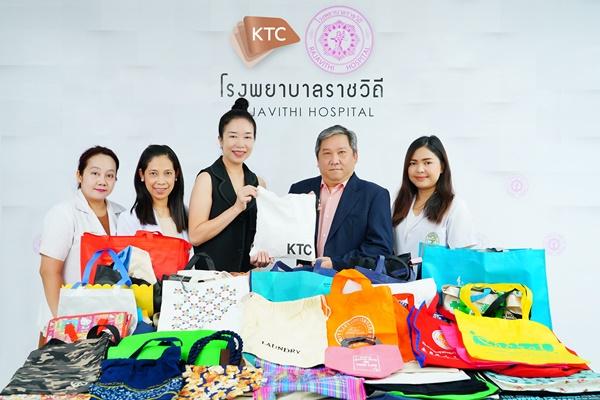 เคทีซีชวนพนักงานบริจาคถุงผ้าใส่ยากลับบ้าน  แก่โรงพยาบาลราชวิถี เนื่องในวันสิ่งแวดล้อมไทย 4 ธันวาคมนี้