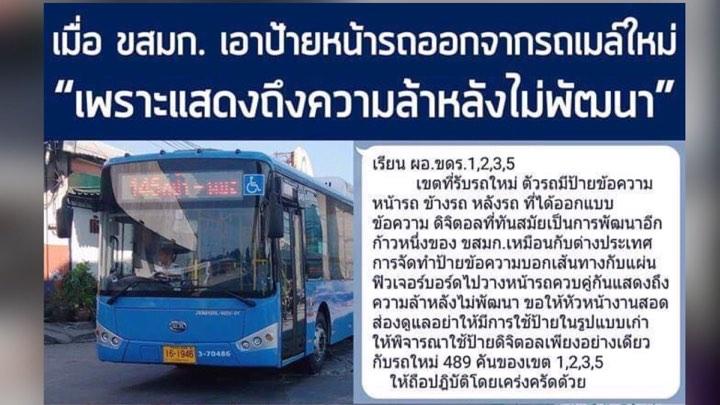 ขสมก. ออกคำสั่งเอาป้ายหน้ารถเมล์ใหม่ออก เหตุดูล้าหลังไม่พัฒนา