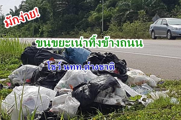 มักง่าย! ขนถุงขยะเน่าทิ้งข้างทาง ประจานความมักง่าย โชว์นักท่องเที่ยวต่างชาติ