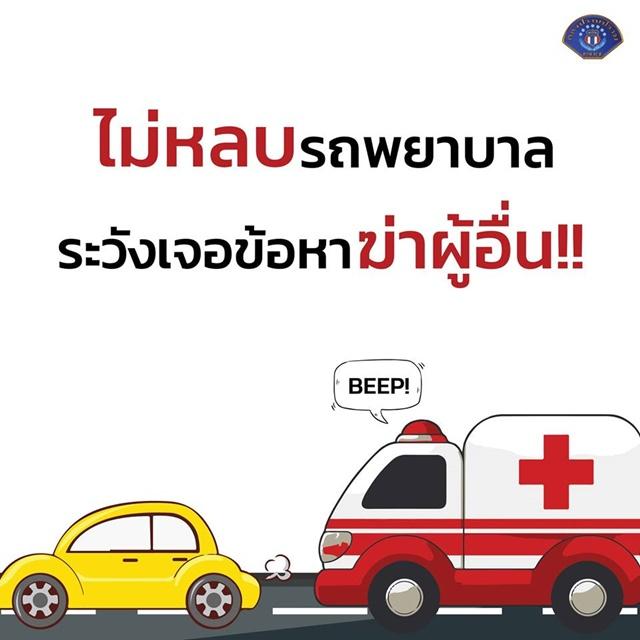 กองปราบฯโพสต์เตือน! เจตนาขับรถขวางรถพยาบาลขณะนำส่งผู้ป่วย เข้าข่ายเจตนาฆ่าผู้อื่น