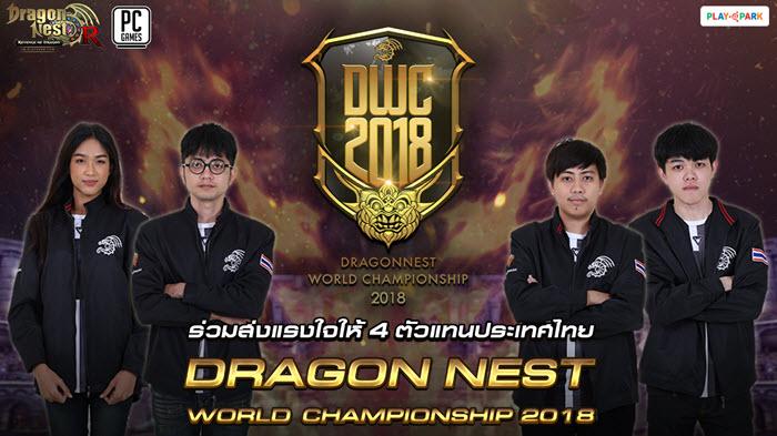 """ร่วมเชียร์ทีมไทยสู้ศึกชิงแชมป์โลก """"Dragon Nest"""" 8-9 ธ.ค.นี้"""