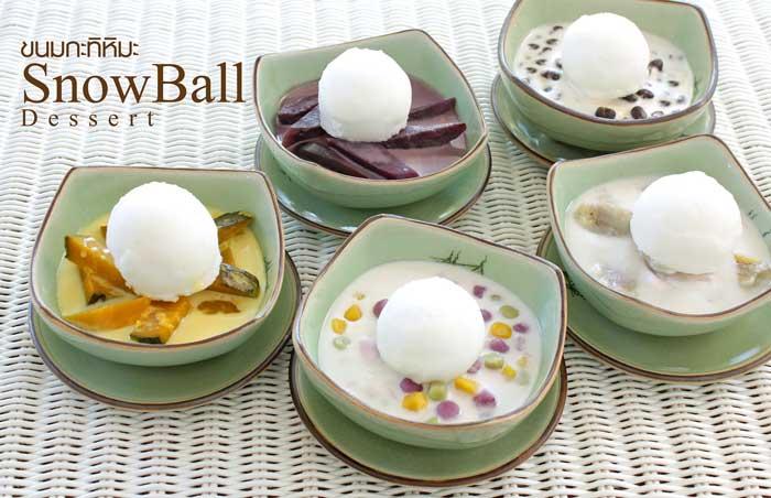 """ลองลิ้ม """"Snowball Dessert""""  หวานชื่นใจกับขนมกะทิหิมะเย็นฉ่ำ"""