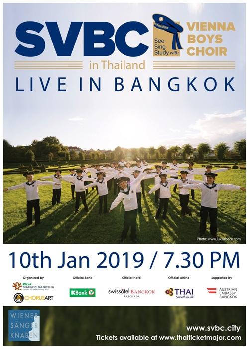 คณะนักร้องประสาน Vienna Boys Choir ร่วมฉลองครบรอบ 150 ปี ความสัมพันธ์ไทย-ออสเตรีย