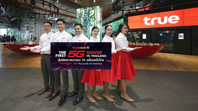 สัมผัส TrueMove H 5G ครั้งแรกในไทย 14 ธ.ค.นี้ ที่ไอคอนสยาม