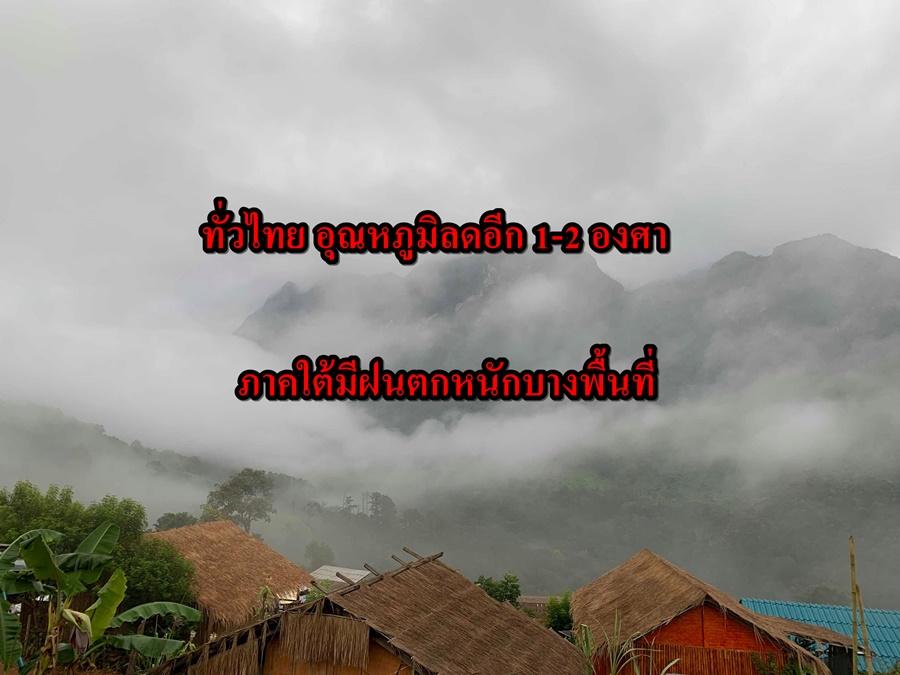 กรมอุตุฯ เผย ทั่วไทย อุณหภูมิลดอีก 1-2 องศา  ภาคใต้มีฝนตกหนักบางพื้นที่