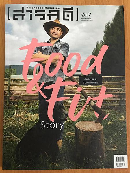 """Food & Fit Story กินอยู่รู้คิดชีวิตฟิตเฟิร์ม"" นิตยสาร ""สารคดี"" ฉบับ 405 พฤศจิกายน 2561"