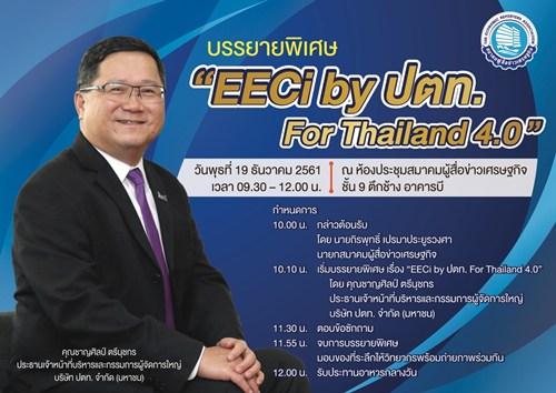 สัมมนา EECi by ปตท. For Thailand 4.0