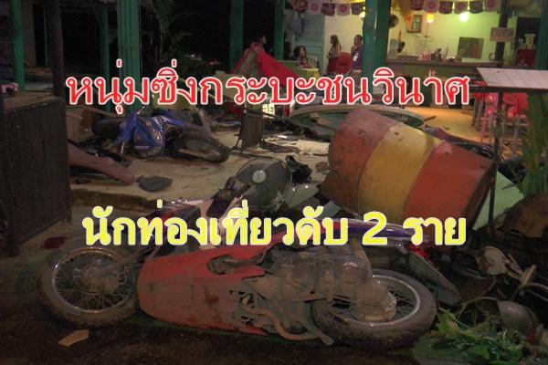หนุ่มช่าง ซิ่งกระบะเสียหลักข้ามเกาะพุ่งชนรถ ร้านอาหาร ท่องเที่ยวดับ 2 เจ็บ 1