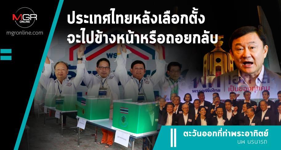 ประเทศไทยหลังเลือกตั้ง จะไปข้างหน้าหรือถอยกลับ