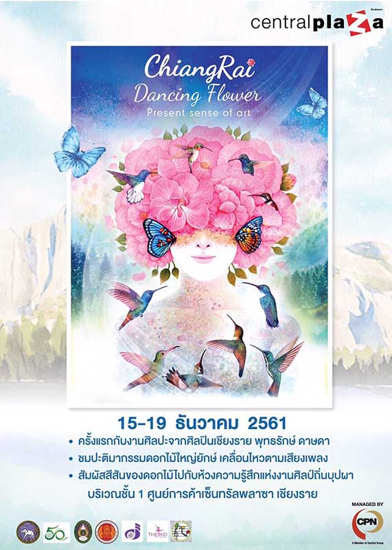 CHIANG RAI DANCING FLOWER 2018 เริงระบำประติมากรรมดอกไม้