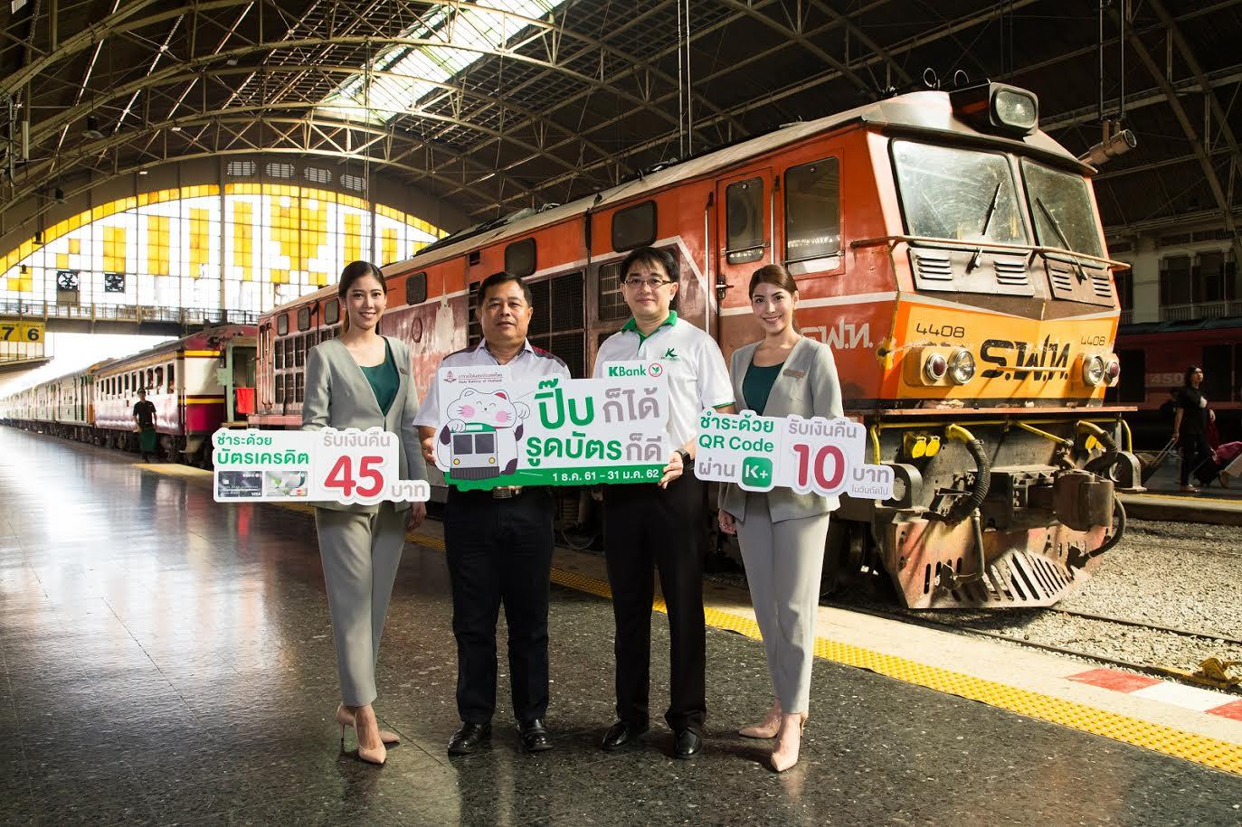 """""""กสิกรไทย"""" ให้ลูกค้าซื้อตั๋วรถไฟผ่าน K PLUS รับเงินคืนเข้าบัญชี 10 บาท"""