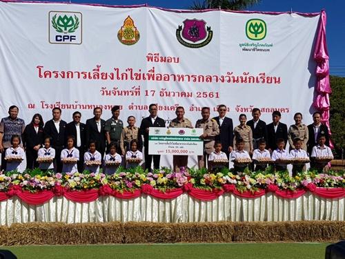 ซีพีเอฟส่งเสริมเด็กไทยเข้าถึงโปรตีนคุณภาพสูง ผ่านโครงการเลี้ยงไก่ไข่เพื่ออาหารกลางวัน ปีที่ 29