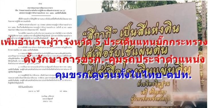 จ่อเพิ่มอำนาจผู้ว่าราชการจังหวัด 5 ประเด็น แทนบิ๊กกระทรวง ทั้งตั้งรักษาการขรก./คุมรถประจำตำแหน่ง/คุมขรก.ดูงานทั้งในไทย-ตปท.