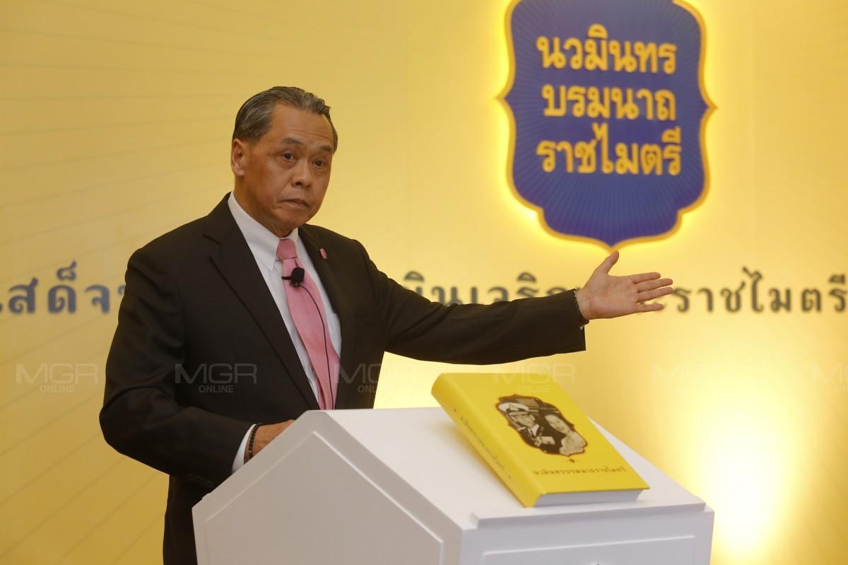 """""""กสิกรไทย"""" เปิดตัวหนังสือ """"นวมินทรบรมนาถราชไมตรี"""" บันทึกรัชกาลที่ ๙ เจริญพระราชไมตรีกับนานาประเทศ"""