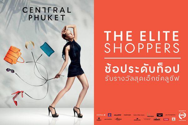 """'เซ็นทรัล ภูเก็ต' จัดแม็กเน็ต แคมเปญ """"The Elite Shoppers""""ดึงดูดนักช้อปไทยระดับ ท็อป ใช้จ่ายสะพัด"""
