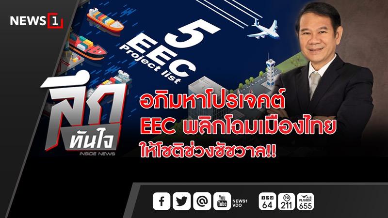 ลึกทันใจ : อภิมหาโปรเจกต์ EEC พลิกโฉมเมืองไทยให้โชติช่วงชัชวาล!!