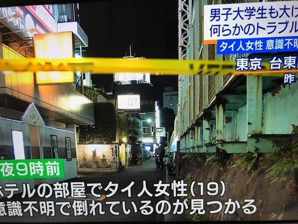 สาวไทยถูกทำร้ายเสียชีวิตในโรงแรมม่านรูดกลางกรุงโตเกียว (ชมคลิป)