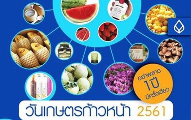 แบงก์กรุงเทพชู'เกษตรก้าวหน้า พัฒนาอย่างยั่งยืน'แนวคิดปี'61 ตอบโจทย์เกษตรยุคใหม่