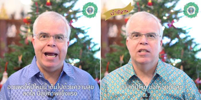 อุปทูตสหรัฐฯ ส่งคลิปอวยพรปีใหม่ 2562 ชาวไทยด้วยภาษาถิ่นครบทุกภาค