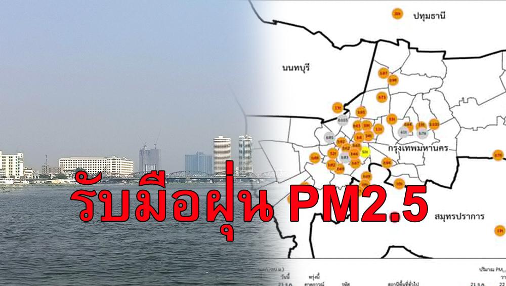อย่าเพิ่งกังวลฝุ่น PM 2.5 แนะวิธีรับมือ พร้อมประเมินความเสี่ยงก่อน