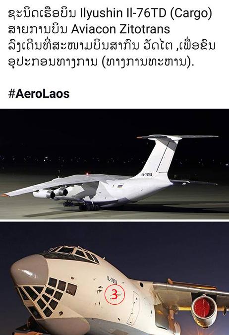 เฟซบุ๊ก AeroLaos บอกอ้อมๆแอ้มๆแต่เพียงว่า Il76 TD ลำนี้ บรรทุกอุปกรณ์ทางทหาร.