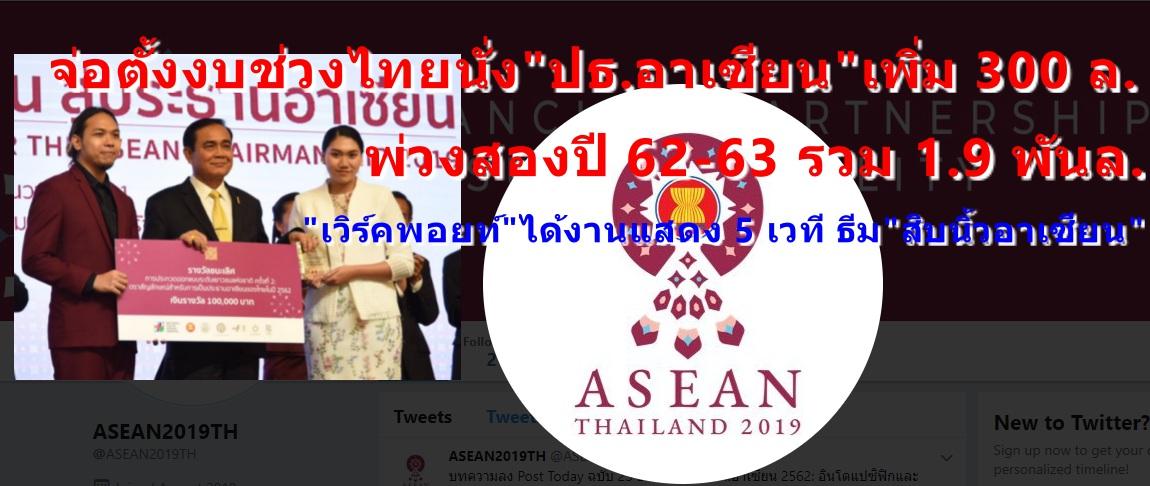 """จ่อตั้งงบช่วงไทยนั่ง""""ปธ.อาเซียน""""เพิ่ม 300 ล. พ่วงสองปี 62-63 รวม 1.9 พันล. """"เวิร์คพอยท์""""ได้งานแสดง 5 เวที ธีม""""สิบนิ้วอาเซียน"""""""