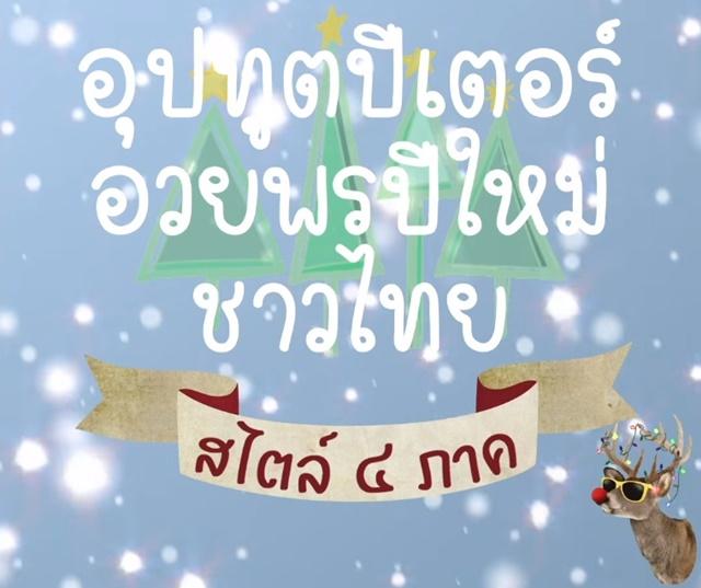 ชื่นชมอุปทูตสหรัฐฯ อวยพรปีใหม่ชาวไทยด้วยภาษาถิ่นครบ 4 ภาค