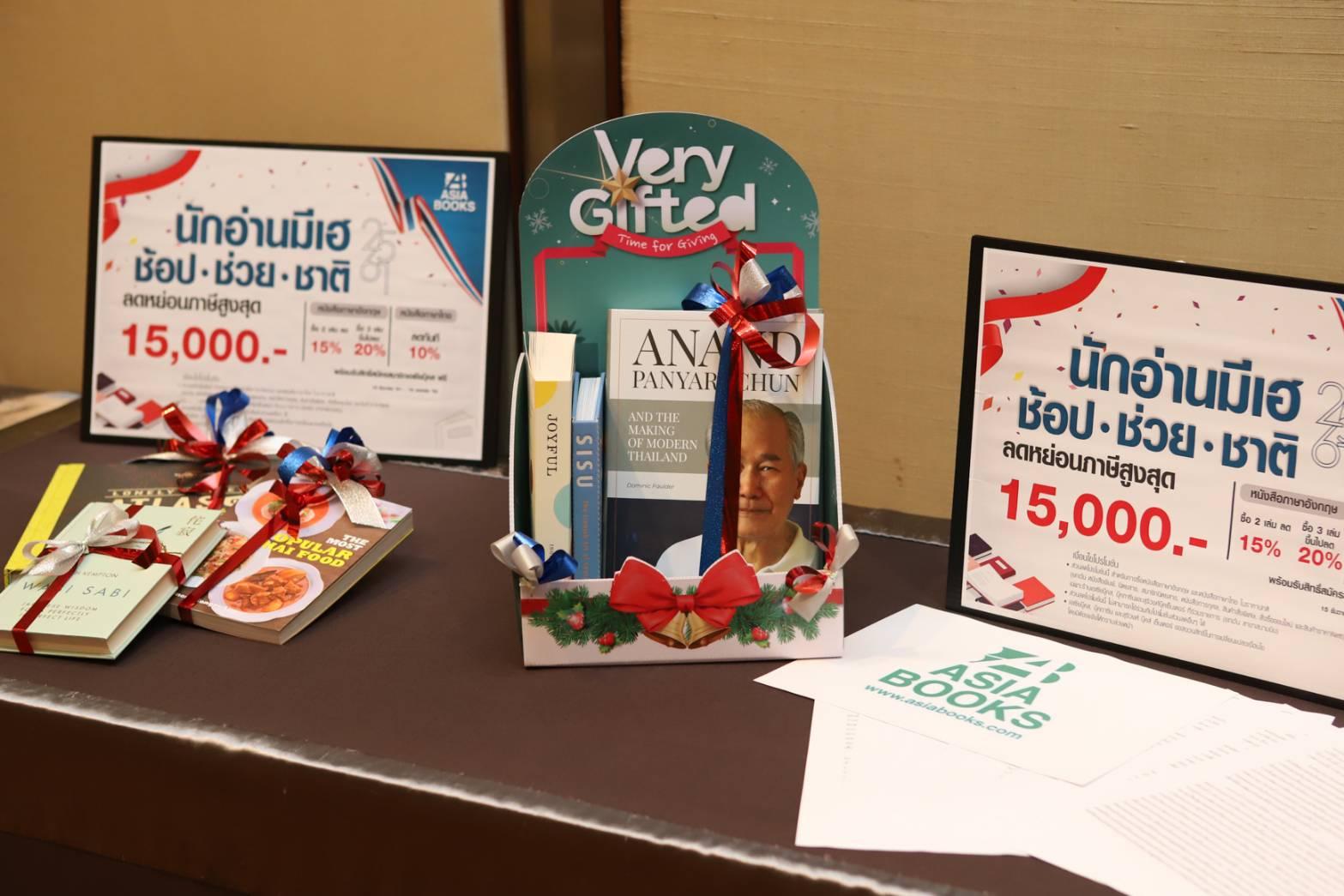 Asia Books ขานรับมาตรการช้อปช่วยชาติ ลดภาษีสูงสุดได้ถึง 15,000 บาท พร้อมจัดโปรโมชั่น Very Gift: Time for Giving เมื่อซื้อสินค้าครบ 1,000 บาท รับสิทธิ์จับคูปองส่วนลดสูงสุดถึง 300 บาท!! รวมถึงส่วนลดต่างๆ อีกมากมาย ติดตามโปรโมชั่นสุดพิเศษเพิ่มเติมได้ที่เฟสบุ๊ค AsiaBooks