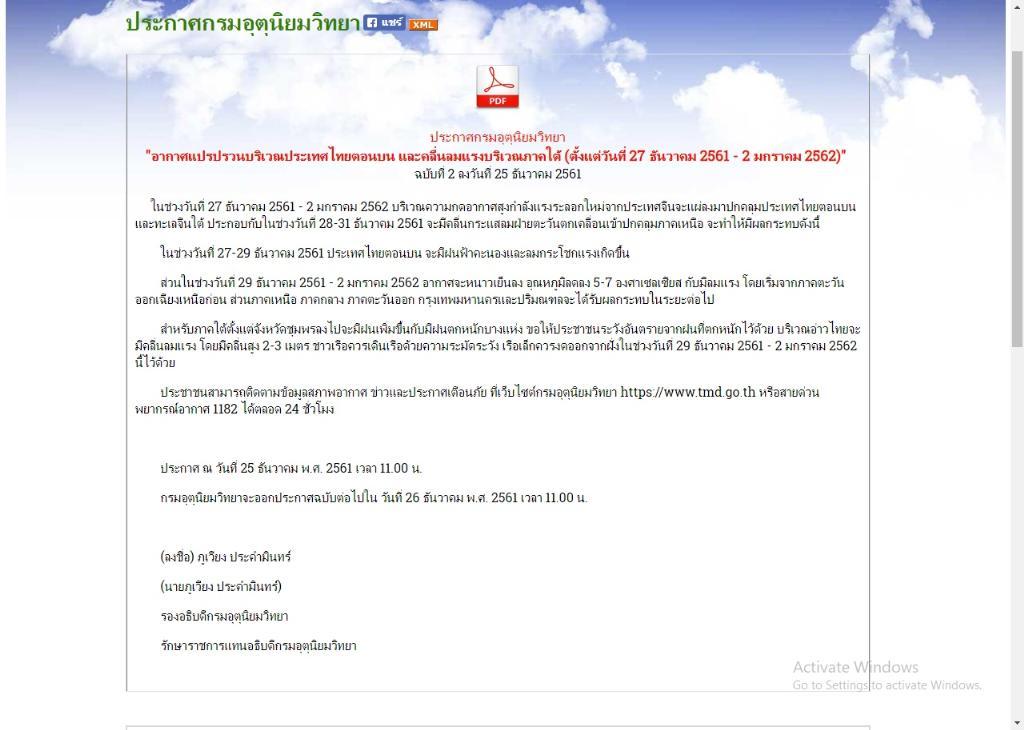 เตือนไทยตอนบนมีฝน หนาว กรมอุตุฯ ออก ฉ.2 อากาศแปรปรวนหนัก 27 ธ.ค.61 - 2 ม.ค.61