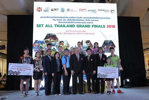 มอบรางวัลชนะเลิศ SET All Thailand Grand Finals 2018