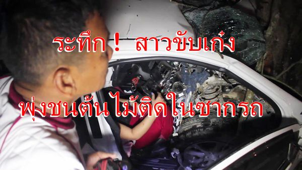 กู้ภัยช่วยระทึก ! สาววัย28 ปี ขับเก๋งวูบหลับใน พุ่งชนต้นไม้ที่ชุมพรร่างติดในรถ